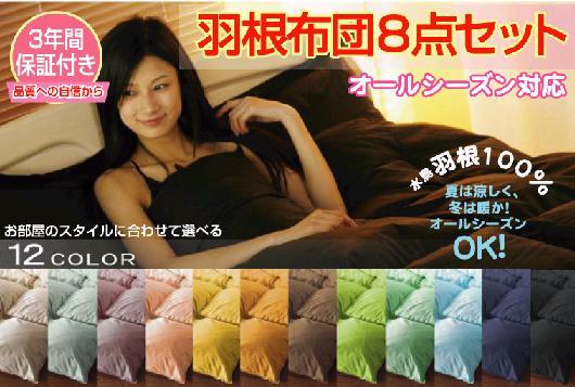 羽根布団 8点セット 選べる12色