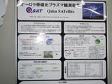 QSAT紹介パネル1