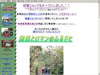 銚子電鉄公式サイト
