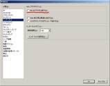アクロバットのWebブラウザオプション