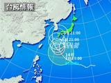 台風14号予想進路・・・直撃!