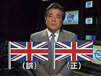 英国旗の正誤比較画像