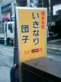 いきなり団子の看板