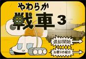やわらか戦車3