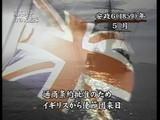 「その時歴史が動いた」英国旗アップ