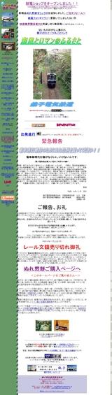 銚子電鉄公式サイトトップのハードコピー