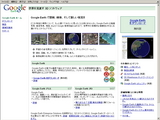 GoogleEarth日本公式サイトのトップ