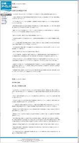 沖縄タイムス社説のハードコピー