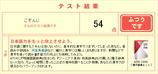 日本語テストの結果