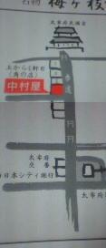 箱に書いてある中村屋の地図