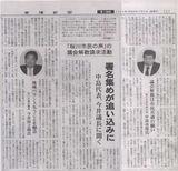 常陽新聞5月5日