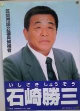 ishizakisyouzou