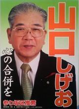 yamaguchisigeo
