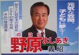 noharayosiaki