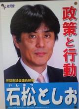 ishimatsutosio