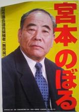 miyamotonoboru