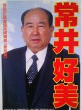 tokoiyoshimi