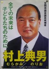 murakaminorio