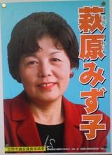 hagiwaramizuko