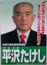 hirasawatakeshi