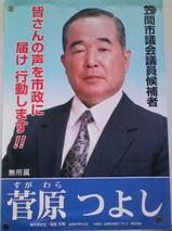 sugawaratuyoshi