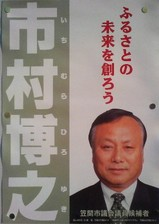 ichimurahiroyuki