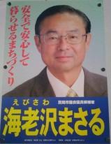 ebisawamamoru