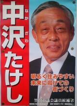 nakazawatakeshi