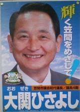 ouzekihisayoshi