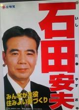 ishidayasuo