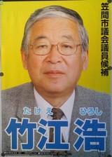 takeehiroshi