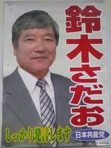 suzukisadao