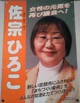 sasouhiroko