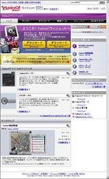 Yahoo!ウィジェット