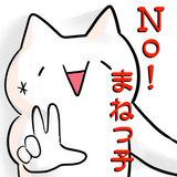 No!まねっこ