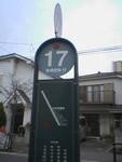 おさんぽバス・バス停