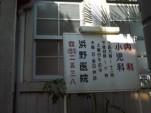 旧濱野医院2