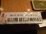 第23期 経営計画発表会