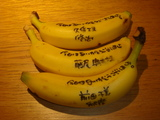 おみやげバナナ