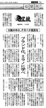 日経(08.8.18)