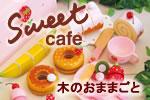 マザーグースの森・スイートカフェ