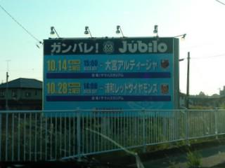 磐田対浦和の看板