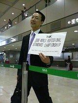 おんちゃん空港へお出迎え