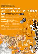 ミナミ08/09 ニューモデル・スノーボード試乗会