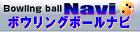 ボウリングボール・ナビ