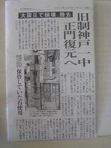 施工中を読売新聞で撮影。