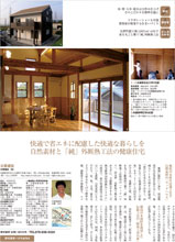 兵庫で家を建てる