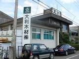 大利木材(株)
