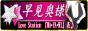 Love Station『HA・YA・MI』表♪