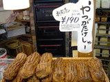 高原のパンやさん 新商品「やつがたけしゅー」